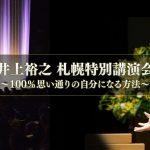 井上裕之札幌特別講演会